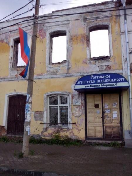 Ростовское агентство недвижимости