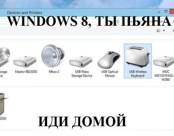 Windows 8? ты пьяна, иди домой