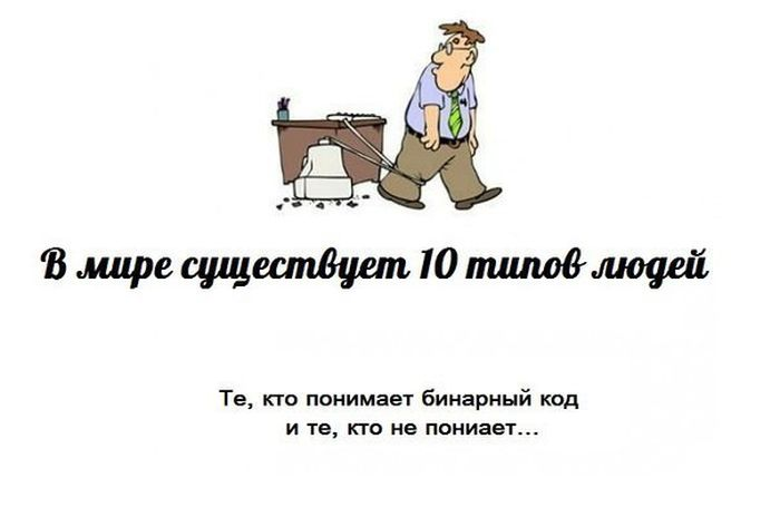 В мире существует 10 типов людей