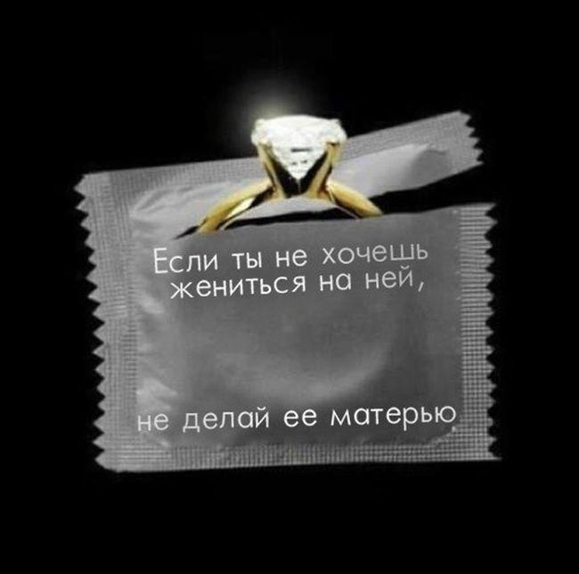 Если ты не хочешь жениться на ней