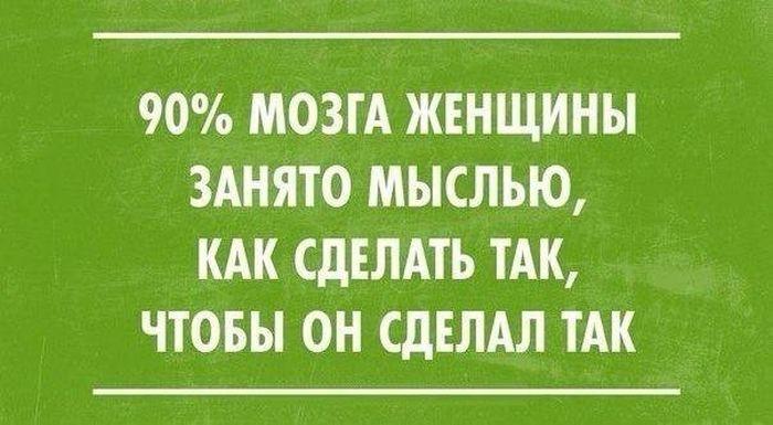 90% мозга женщины