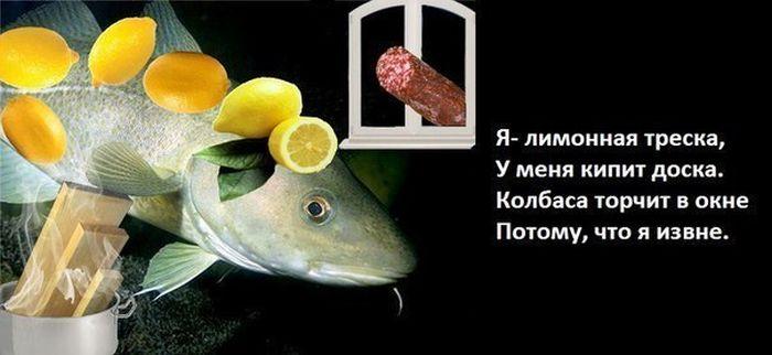 Я – лимонная треска