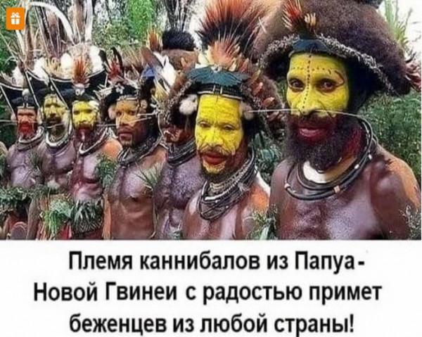 Племя каннибалов из Папуа - Новой Гвинеи