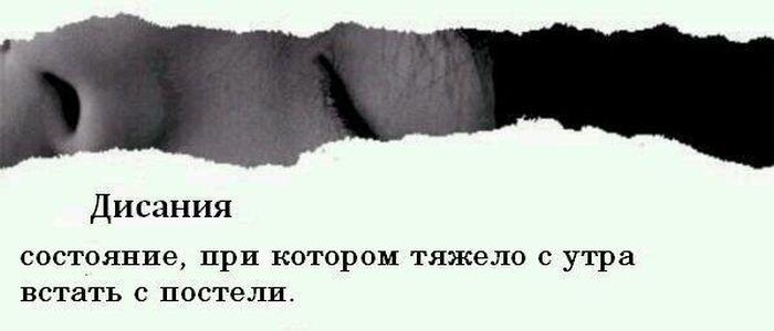 Дисания