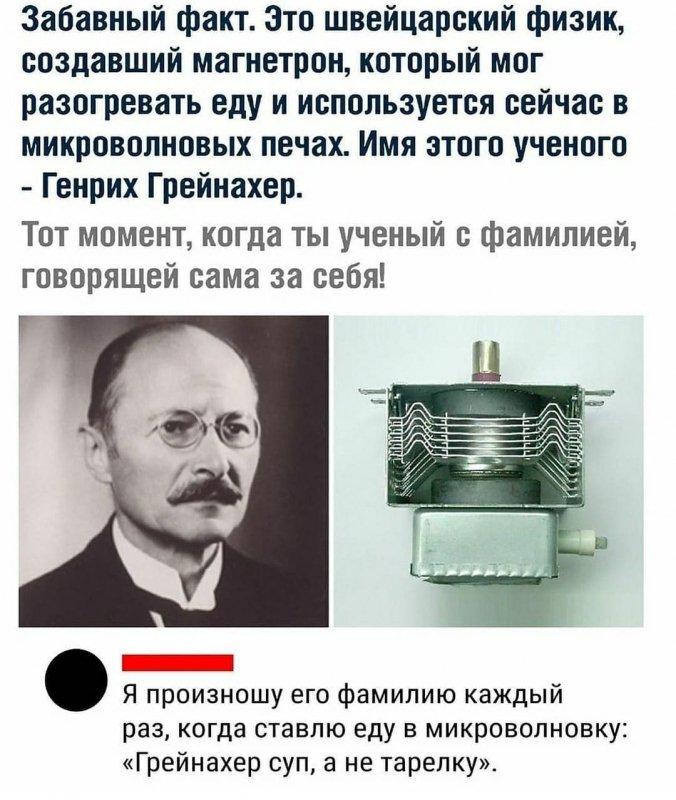 Генрих Грейнахер