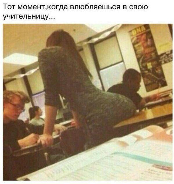 Тот момент, когда влюбляешься в свою учительницу...