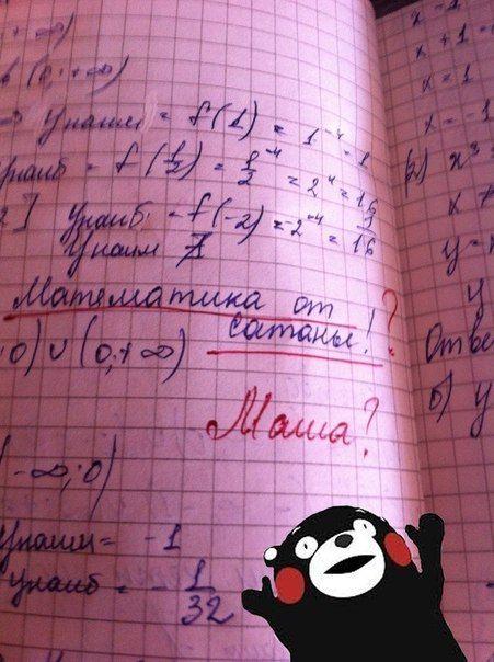 Математика от сатаны!
