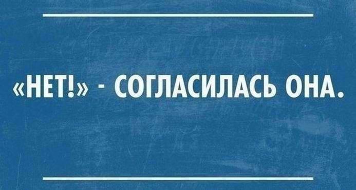 Согласие