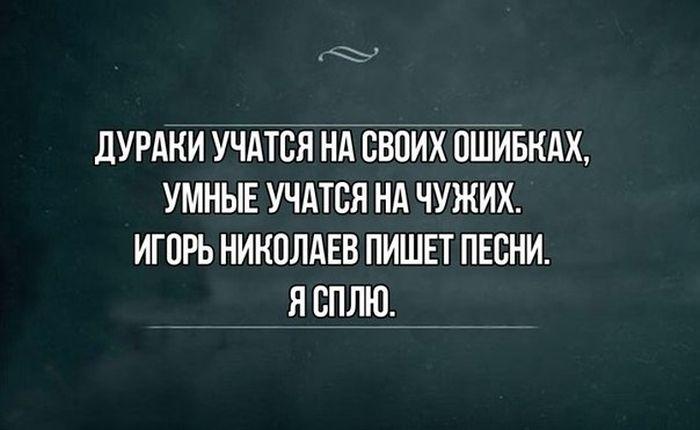 Дураки учатся на своих ошибках, умные учатся на чужих