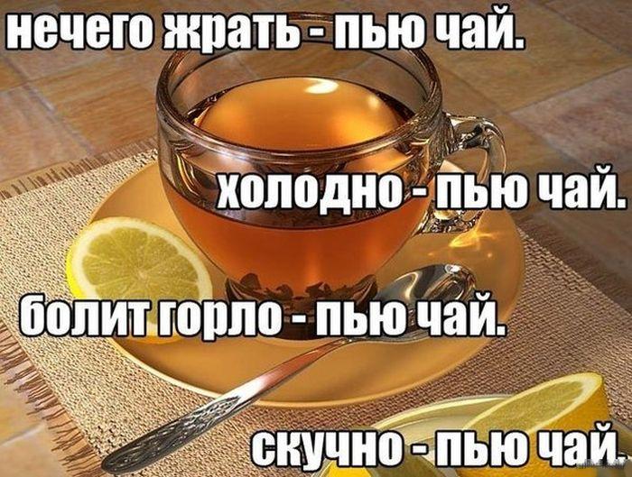 Нечего жрать – пью чай