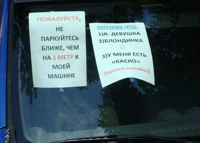 Пожалуйста, не паркуйтесь ближе, чем на 1 метр к моей машине