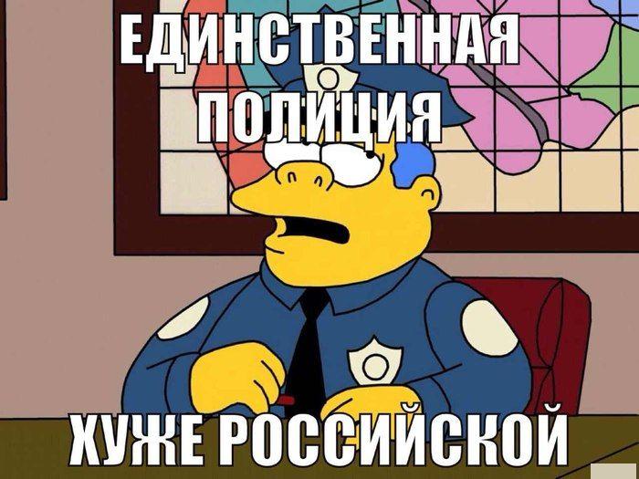 Единственная полиция, хуже российской