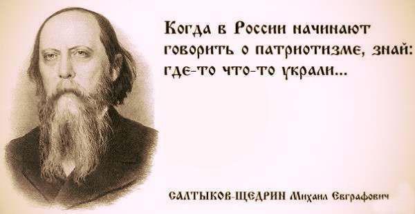 30 актуальных цитат Салтыкова-Щедрина