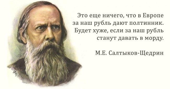 30 лучших цитат Салтыкова-Щедрина