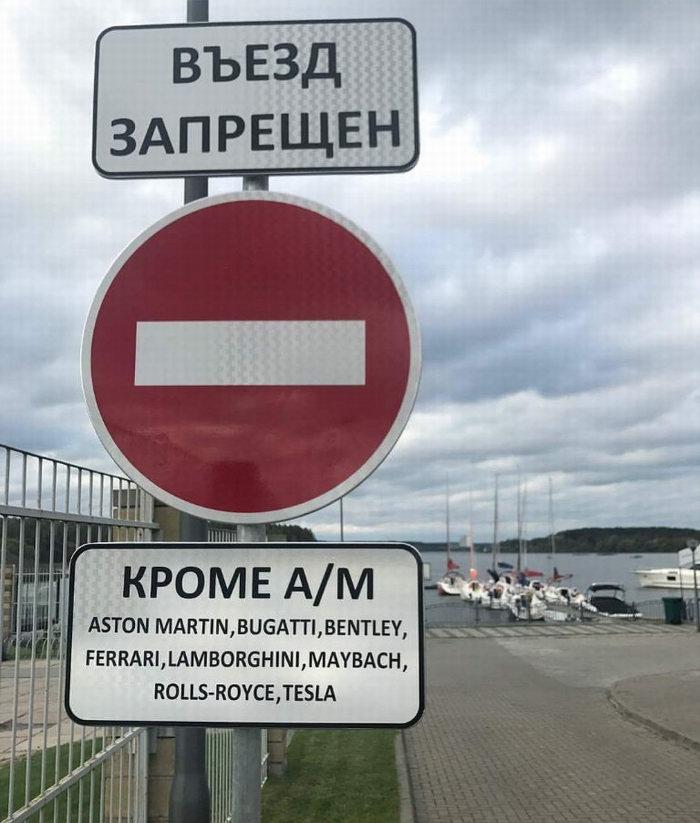 В Минске обнаружили самый снобский дорожный знак