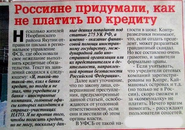 Россияне придумали, как не платить по кредиту