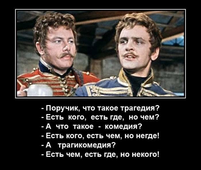 Оболенский и поручик Ржевский завели разговор о театре