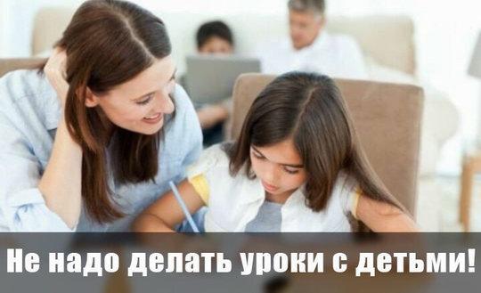 Уроки с ребенком делать не надо!
