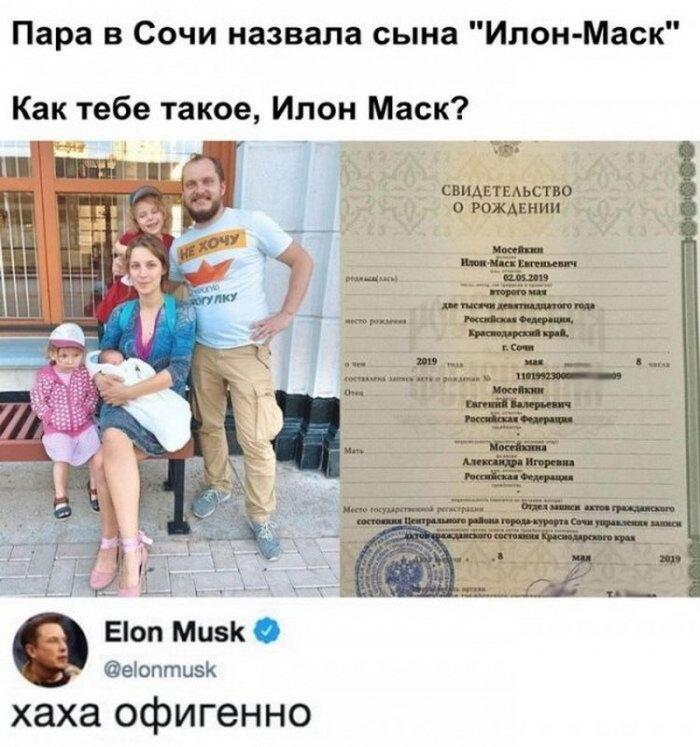 В Сочи пара назвала своего ребенка Илон-Маск