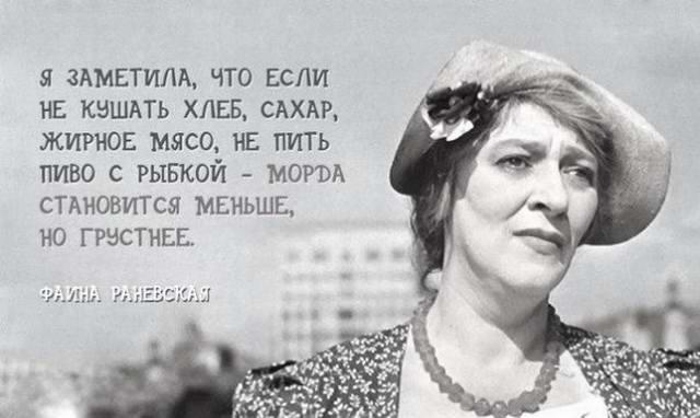 Фаина Раневская. Цитаты и афоризмы