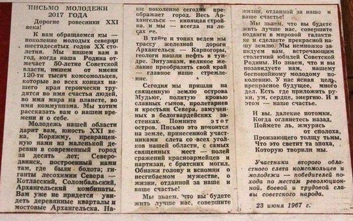 Послание от имени 120-ти тысяч комсомольцев. Письмо 1967 года
