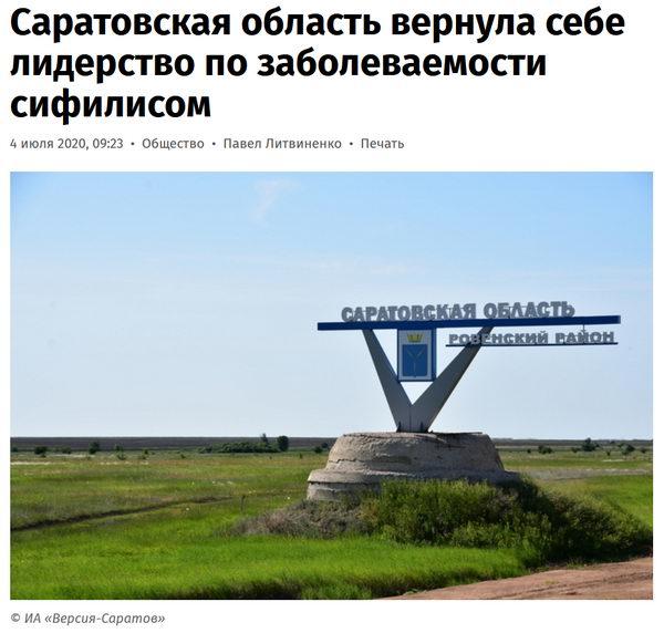 Саратовская область вернула себе лидерство по заболеванию сифилисом