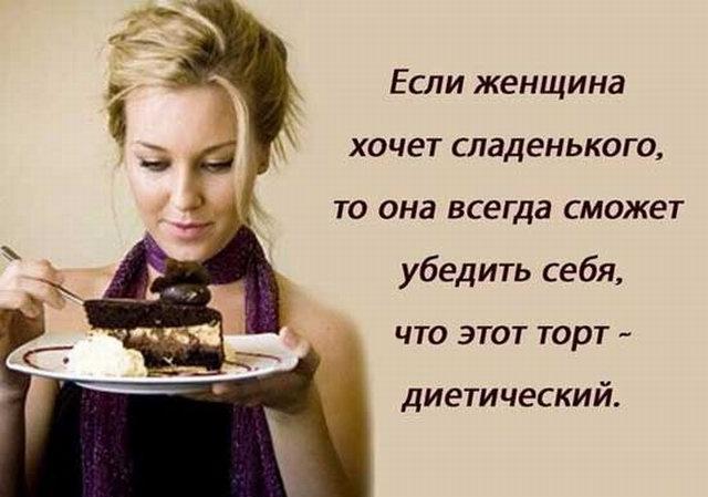 Цитаты про сладкое