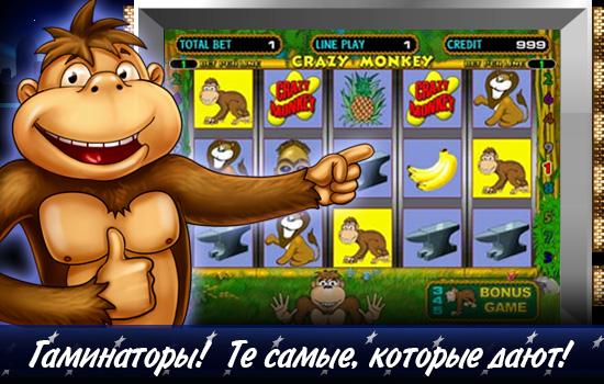 Взлом Игровые Автоматы Вконтакте