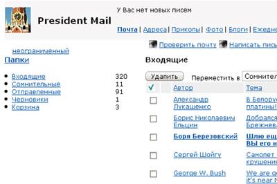 Почтовый ящик президента