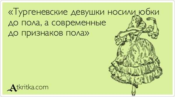Тургеневские девушки носили юбки до пола