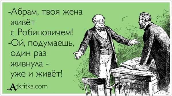 Абрам, твоя жена живёт с Робиновичем!