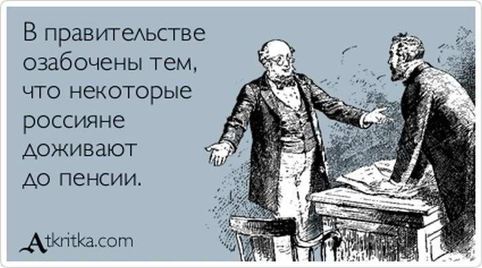 Некоторые россияне доживают до пенсии