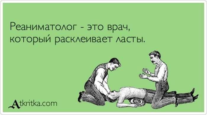 Кто такой реаниматолог?