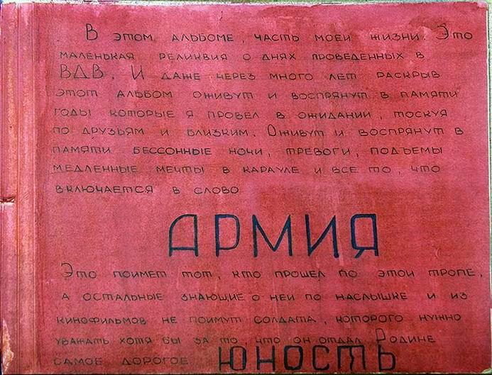Дембельский альбом Солдата ВДВ (33 картинки)
