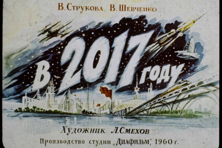 В 1960 году в СССР выпустили диафильм, который предсказал 2017 год