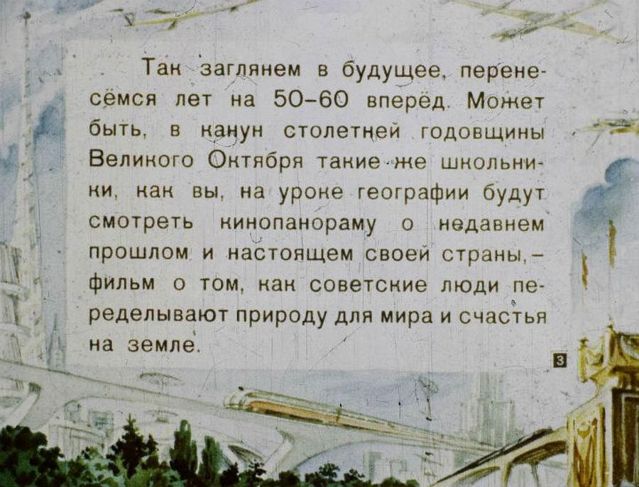 диафильм 1960