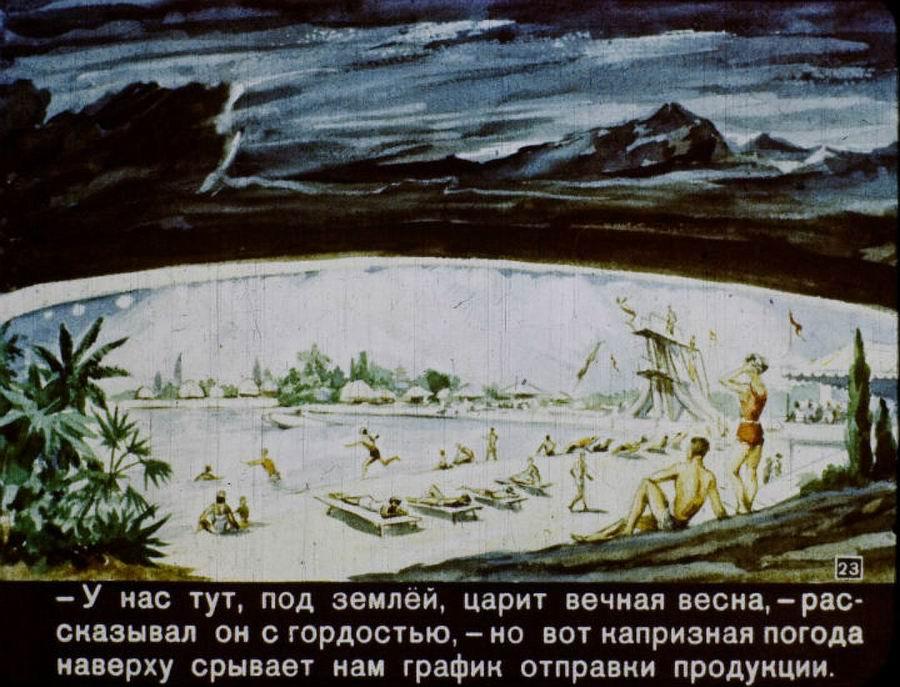 диафильм Jokesland
