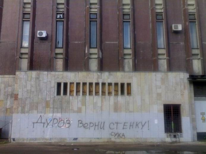 Граффити по-русски (111 фотографий)