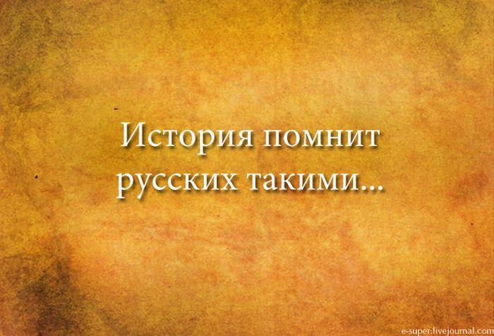 История помнит русских такими... (11 картинок)