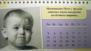 Веселый календарик