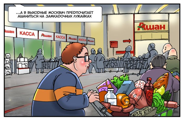 Московское сафари