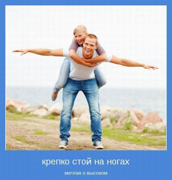 Позитивные мотиваторы (17 фотографий)