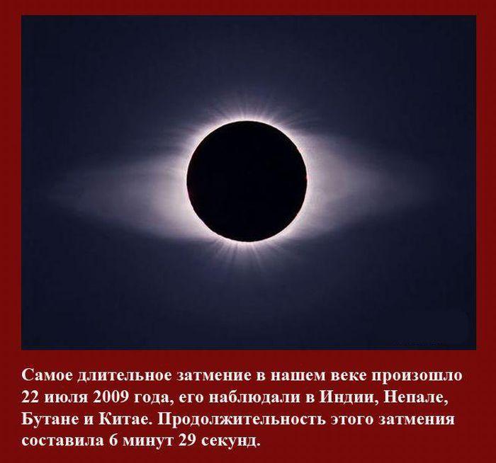 Факты о солнечном затмении (14 фотографий)
