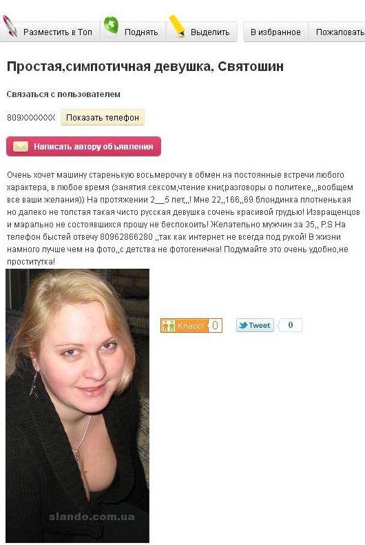 области московской в объявления интимные