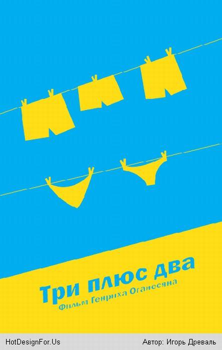 Плакаты в стиле минимализм (13 картинок)