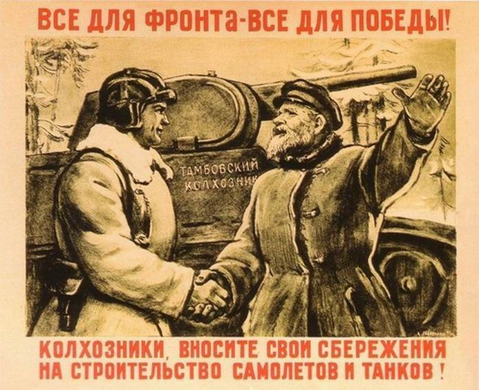 Советские плакаты времен Великой Отечественной Войны (27 фотографий)