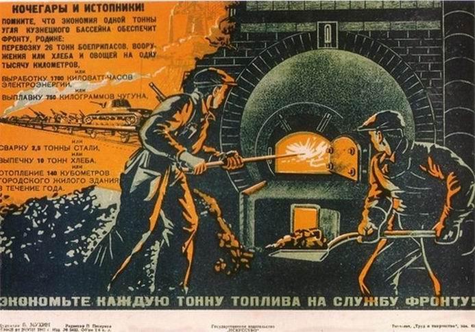 Советские плакаты времен Великой Отечественной Войны
