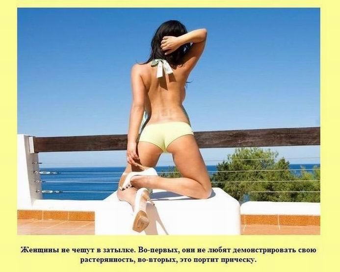 Факты о женском поведении (39 фотографий)