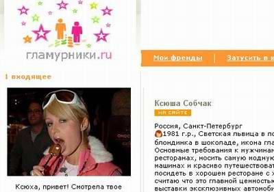 Гламурники.ру / Пародия на Одноклассников