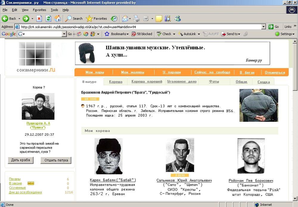 http://www.joksland.ru/p/prison/p2.jpg